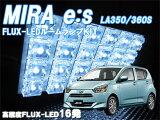 ルームランプミライースmiraesLA350SLA360SLEDルームライト室内灯車内照明セット【あす楽対応】