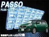 ルームランプパッソPASSOM700AM710ALED32発ルームライト室内灯車内照明セット【あす楽】