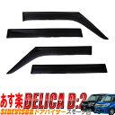 サイドバイザー DELICA D:2 デリカD2(ディーツー)MB36S 専...