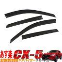 サイドバイザー CX-5(シーエックスファイブ) KFEP KF5P KF2...