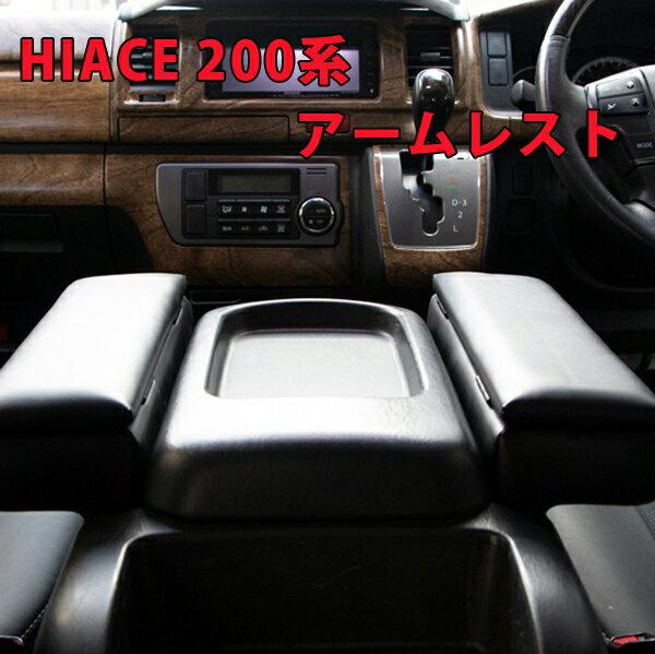 内装パーツ, その他  HIACE 200 GL