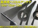 【ヤマトDM便対応可能】ヘリカルショートアンテナ10cm16cm18cm2本まで同梱可能!