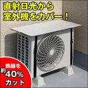 エアコン室外機カバー サンカット FIN-436アルミの効果で熱線を約...