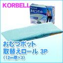 日本育児KORBELL おむつポット 取替えロール 3P(12m巻×3...