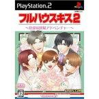 【中古】PS2 フルハウスキス2