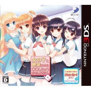 新品3DS 女の子と密室にいたら○○しちゃうかもしれない。 【初回特典付】