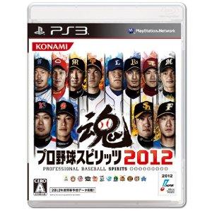 【中古】PS3 プロ野球スピリッツ2012