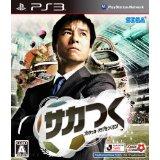 【新品・ご予約】10/10発売 PS3 サカつく プロサッカークラブをつくろう! 【予約特典付】