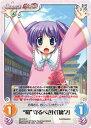 """ステップREIKODOで買える「【中古】Chaos TCG """"蜀""""守るべき民「璃々」 【SK-016 C】 真・恋姫†無双 1.00 シングルカード」の画像です。価格は20円になります。"""