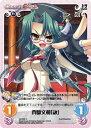 ステップREIKODOで買える「【中古】Chaos TCG 賈駆文和「詠」 【SK-055 C】 真・恋姫†無双 1.00 シングルカード」の画像です。価格は20円になります。