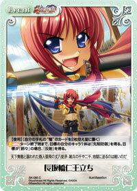 【中古】Chaos TCG 長板橋仁王立ち 【SK-085 C】 真・恋姫†無双 1.00 シングルカード