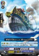 【中古】カードファイト!! ヴァンガード 輸送鯨艦 カイリン丸 【BT08/089 C】 アクアフォース 蒼嵐艦隊 シングルカード