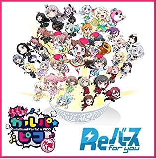 【新品・ご予約】3/12発売 カード Reバース for you ブースターパック BanG Dream! ガルパ☆ピコ 〜大盛り〜 BOX画像