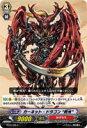 """【中古】カードファイト!! ヴァンガード ガーネット・ドラゴン """"閃光"""" 【BT04/068 C】 かげろう 虚影神蝕 シングルカード"""