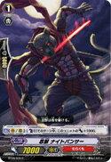 【中古】カードファイト!! ヴァンガード 忍獣 ナイトパンサー 【BT09/049 C】 むらくも 竜騎激突 シングルカード