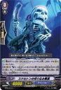 ステップREIKODOで買える「【中古】カードファイト!! ヴァンガード スケルトンの切り込み隊長 【BT06/072 C】 グランブルー 極限突破 シングルカード」の画像です。価格は20円になります。