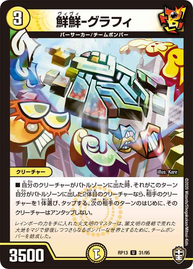 トレーディングカード・テレカ, トレーディングカードゲーム  - DMRP13 3195 U !!!