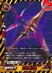 【中古】フューチャーカード バディファイト 百鬼槍 荒咎め 【H-BT04/0061 上】 デンジャーワールド ミカド・エボリューション シングルカード