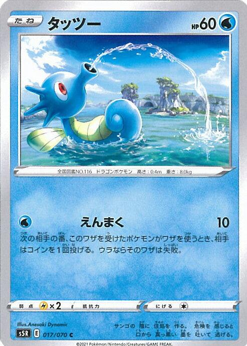 トレーディングカード・テレカ, トレーディングカードゲーム  S5R 017 070 C