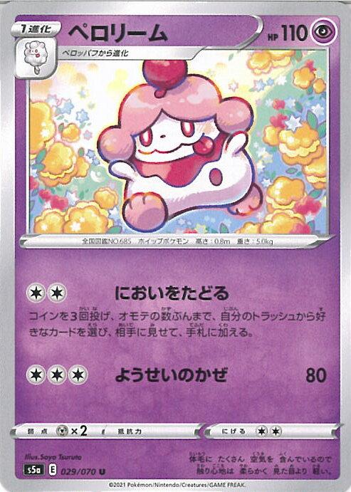 トレーディングカード・テレカ, トレーディングカードゲーム  S5a 029 070 U