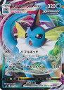 【中古】ポケモンカードゲーム シャワーズVMAX 【SP4 002 / 004 -】 VMAXスペシャルセット イーブイヒーローズ シングルカード