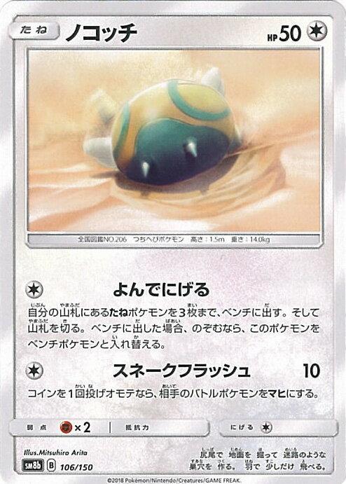 トレーディングカード・テレカ, トレーディングカードゲーム  A SM8b 106 150 - GX