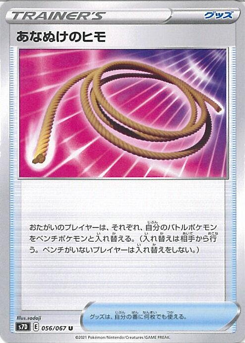 トレーディングカード・テレカ, トレーディングカードゲーム  S7D 056 067 U