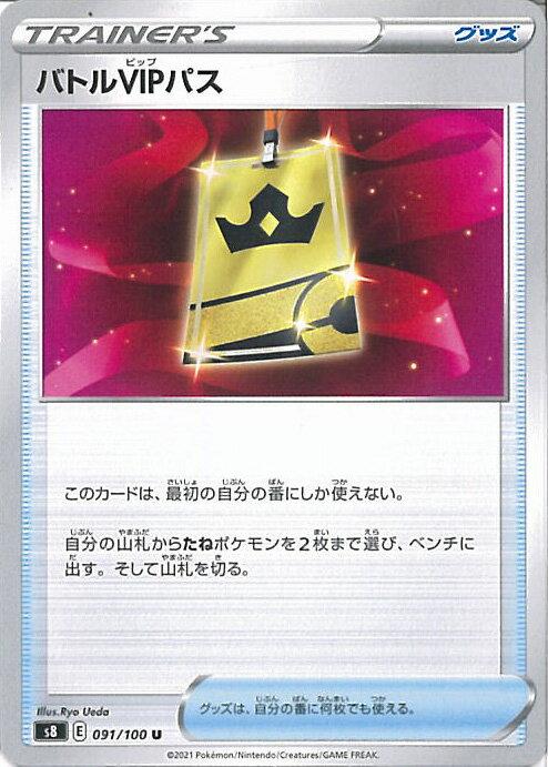 トレーディングカード・テレカ, トレーディングカードゲーム  VIP S8 091 100 U