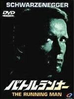 新品DVD バトルランナー / アーノルド・シュワルツェネッガー