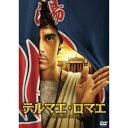 【新品・ご予約】11/23発売 DVD テルマエ・ロマエ