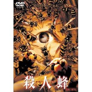 新品DVD 殺人蜂(キラービー)