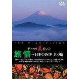 新品DVD ザ・ハイ美ジョン 旅情〜日本の四季 100選