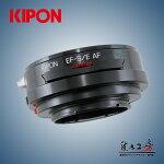 KIPONEF-S/EAFNDキヤノンEOS/EFマウントレンズ-ソニーNEX/α.Eマウント電子アダプター可変式NDフィルター搭載