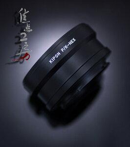 【KIPON】KIPON製ペンタックスKマウントレンズ-ソニーNex.Eマウントアダプター