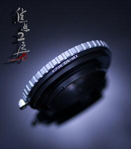 【KIPON】KIPON製コンタックスGマウントレンズ-ソニーNEX.Eマウントアダプター