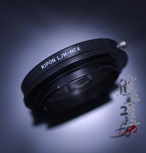 【KIPON】KIPON製ライカMマウントレンズ-ソニーNEX.Eマウントアダプター