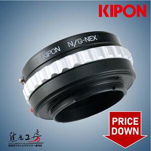 【KIPON(キポン)】KIPON(キポン)ニコンFマウント/Gシリーズレンズ - ソニー NEX/α.Eマウントア...