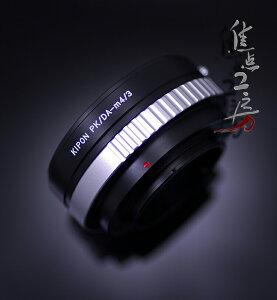 【KIPON】KIPON製ペンタックスDAシリーズレンズ-マイクロフォーサーズマウントアダプター