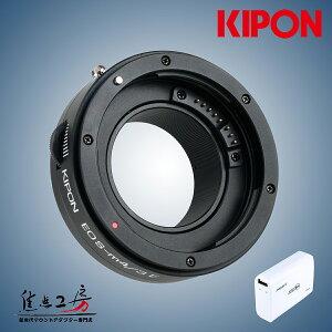 KIPON(キポン)キヤノンEOS/EFマウントレンズ - マイクロフォーサーズ電子マウントアダプター モバイルバッテリー付き
