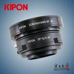 KIPONC645-EOSAF+EF-S/EAFコンタックス645マウントレンズ-キヤノンEOS/EFマウント-ソニーα.Eマウント電子アダプターセット