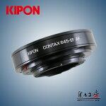 KIPONC645-EOSAFコンタックス645マウントレンズ-キヤノンEOS/EFマウント電子アダプター