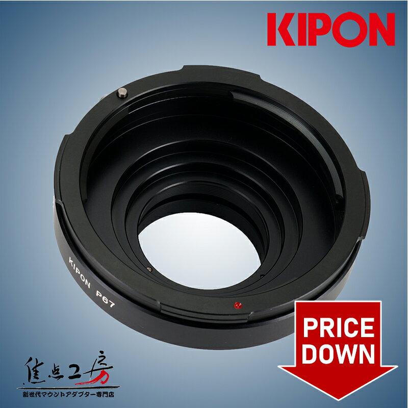 カメラ・ビデオカメラ・光学機器, カメラ用交換レンズ  KIPON P67-NIK 67 - F