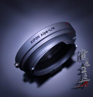 KIPON-made ALPA アルパマウントレンズーリコー GXR A12 / Leica M mount adapter