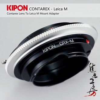 KIPON CRX-M contarex 鏡頭-理光 GXR A12 和徠卡 M 安裝配接器