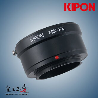 It is Nikon F mount Ren zoo FUJIFILM X-PRO1 X mount adapter a product made in KIPON