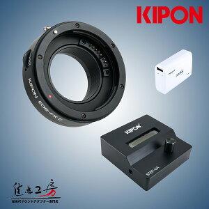 【KIPON(キポン)】KIPON(キポン)キヤノンEOS/EFマウントレンズ - 富士フィルムXマウント用電子...
