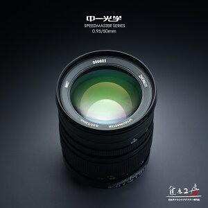 【中一光学(SPEEDMASTER)】中一光学│ZHONG YI OPTICS SPEEDMASTER 50mm F0.95 M67 - ソニーα....