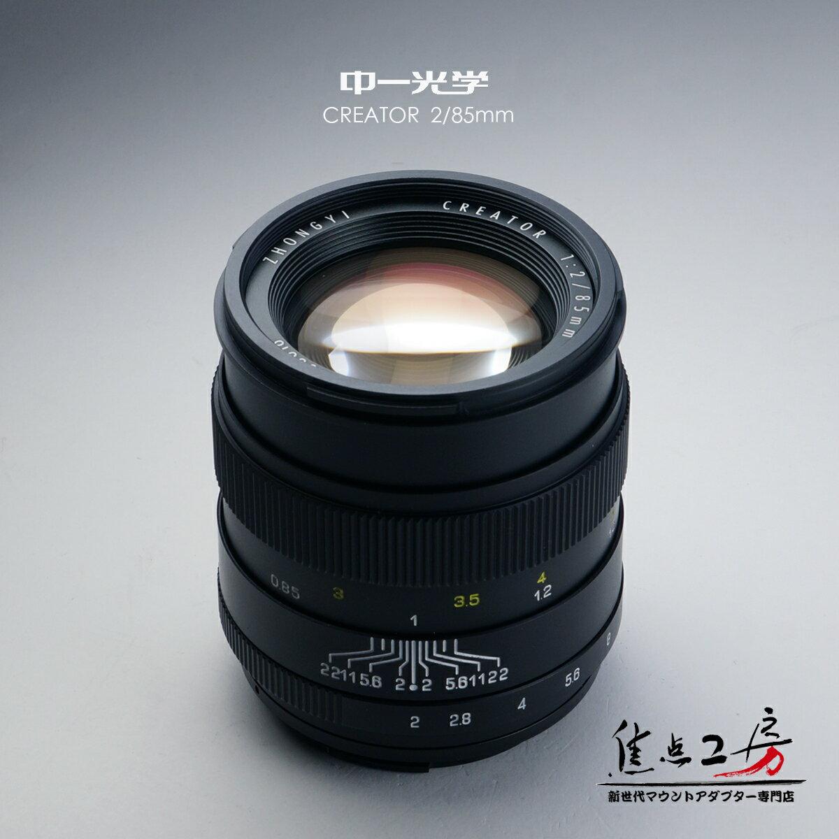 カメラ・ビデオカメラ・光学機器, カメラ用交換レンズ ZHONG YI OPTICS CREATOR 85mm F2.0 -