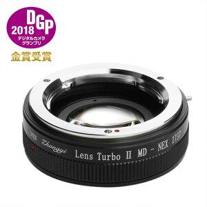 中一光学 Lens Turbo II MD-NEX ミノルタMD・MC・SRマウントレンズ - ソニーNEX/α.Eマウント フォーカルレデューサーアダプター