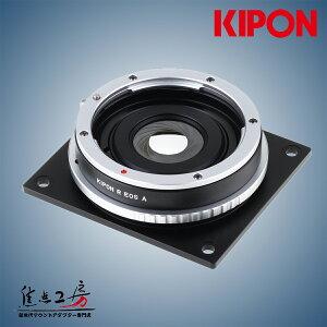 【KIPON(キポン)】KIPON(キポン)REDレッドデジタルシネマカメラ用 - キヤノンEOS/EFマウント 絞...